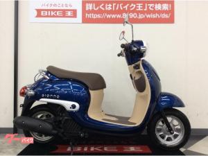 ホンダ/ジョルノ 50・FIモデル アイドリングストップ ネイビ-ブラウン