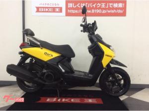 ヤマハ/BW'S125 バックレスト付・FIモデル・イエロー