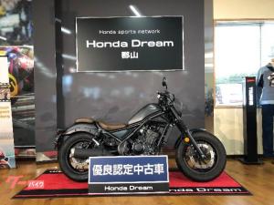 ホンダ/レブル250 Sエディション