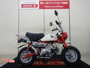 ホンダ/モンキー 2007年モデル ノーマル車両