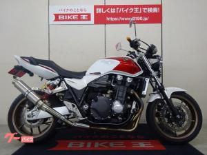 ホンダ/CB1300Super Four ワンオーナー MORIWAKI エンジンスライダー