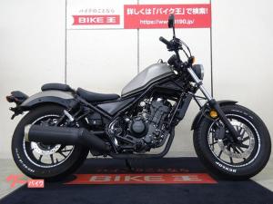 ホンダ/レブル250 UBS装備 良質車輌