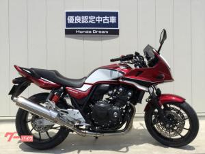 ホンダ/CB400Super ボルドール VTEC Revo ドリーム優良認定中古車