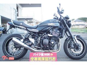 カワサキ/Z900RS 2018年モデル