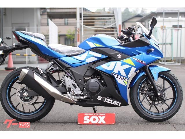 スズキ GSX250R 新車 国内正規モデルの画像(宮城県