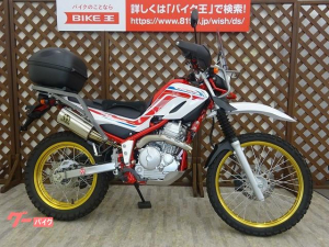 ヤマハ/ツーリングセロー ファイナルエディション 2020年モデル SP忠男フルエキマフラー搭載