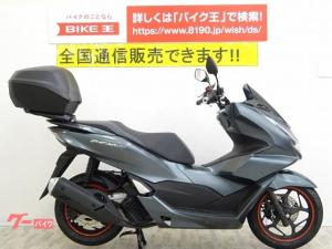 ホンダ/PCX160 現行モデル ホンダ純正リアボックス