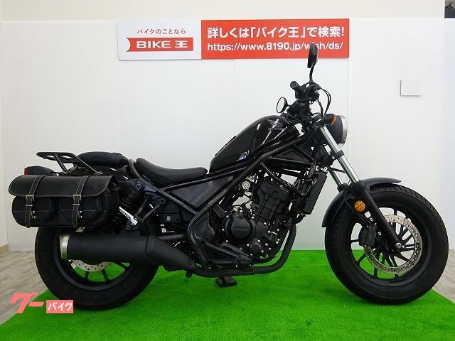 ホンダ レブル250 2019年モデル サドルバッグ・エンジンガード・セキュリティーアラームの画像(岩手県