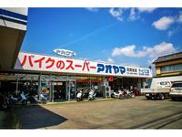 バイクのアオヤマ 佐鳴台店