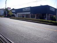 伊藤商会の画像