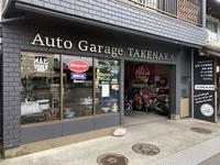 オートガレージ・タケナカ