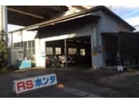 バイクショップRSH静岡