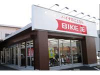 バイク王 浜松店第2ショールーム