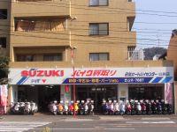 己斐オートバイセンター 白島店