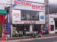 (株)ライダースショップ広島 緑井店