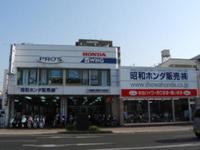 昭和ホンダ販売(株)
