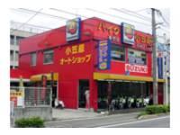 小笠原オートショップ 東雲店