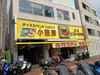 DS 小笠原 呉店