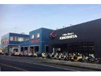 (株)Bike Shop KINOSHITA バイクショップ キノシタ 雄町店の画像