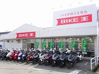 バイク王 小山店