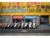 バイクセンター 千葉北