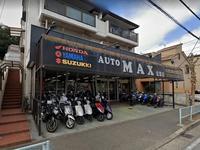 オートマックス横須賀