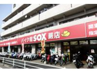 バイク館SOX蕨店