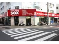 バイク館SOX中野店