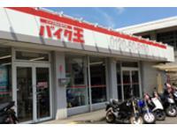 バイク王 京都店