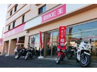 バイク王 静岡店