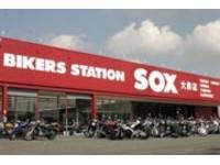 バイク館SOX大泉店