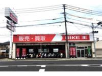 バイク王 熊本店