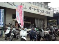 有限会社 オートセンター湘南