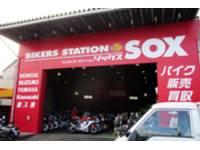 バイク館SOX茅ヶ崎店