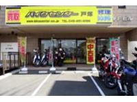 バイクセンター 戸塚