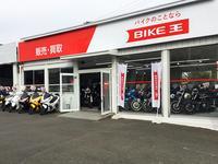 バイク王 平塚第2ショールーム