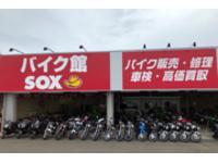 バイク館SOX八千代緑が丘店