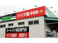 バイク館SOX狭山ケ丘店
