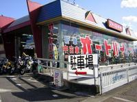ファーストオート大阪本店