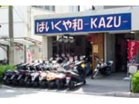ばいくや 和(KAZU)