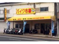 バイク市場 森口商会
