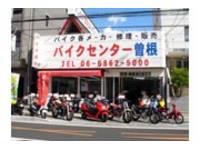 バイクセンター曽根