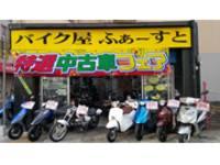 バイク屋ふぁーすと 神戸本店 ㈱ロボシステム