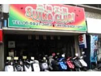 二輪工房 SUIKA CLUB!