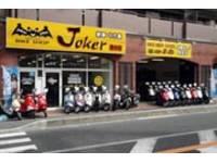 バイクショップ ジョーカー 豊中店 OFFICE GUTS(株)
