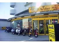 バイクショップ ジョーカー 京都西店 OFFICE GUTS(株)