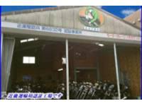 モーターガレージ長谷川商店