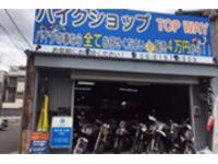バイクショップ TOPWAY