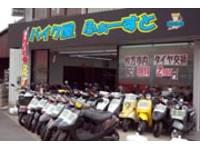 バイク屋ふぁーすと 枚方店 ㈱ロボシステム