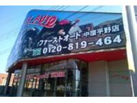 ファーストオート中環平野店